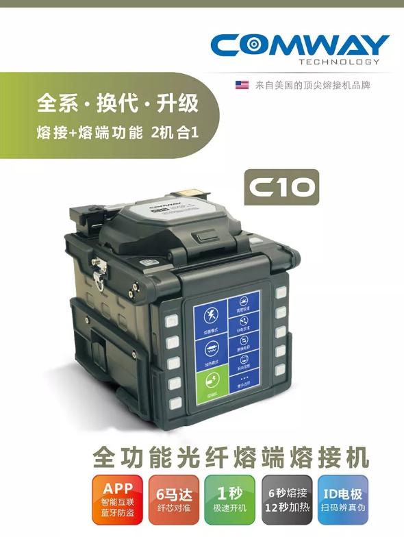 COMWAY康未C10干線光纖熔接機