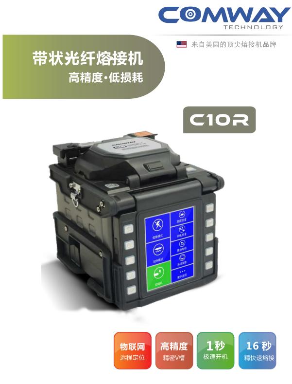 COMWAY康未C10R帶狀光纖熔接機